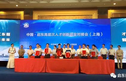 中国·展东方高层次人才花样翻新创业对接会在沪举行